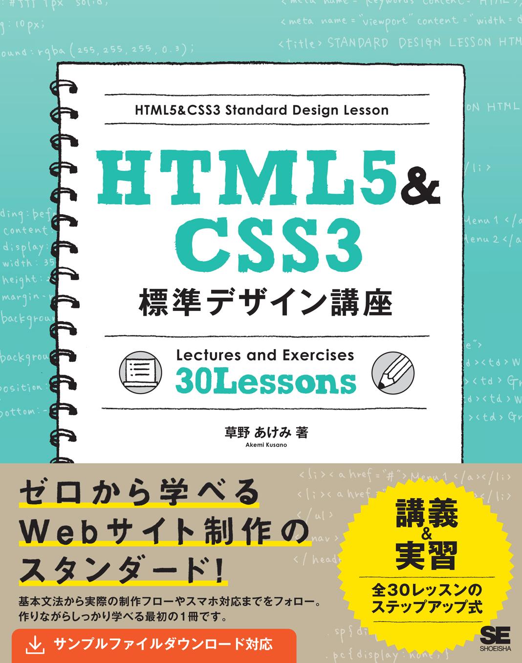 HTML5&CSS3標準デザイン講座