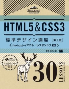 HTML5&CSS3標準デザイン講座【第2版】